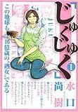 じゅくじゅく 1 (ビッグコミックス)