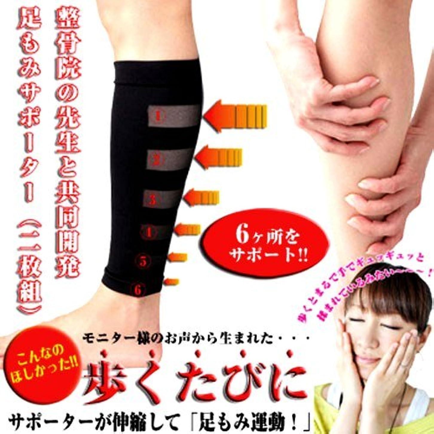 あたたかい感染するぜいたく足もみサポーター(2枚組) L-LL