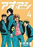 アオアシ 4 (ビッグコミックス)