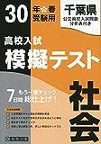 高校入試模擬テスト社会千葉県平成30年春受験用