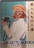 恋人たちの小道 (ハヤカワ・ミステリ文庫)