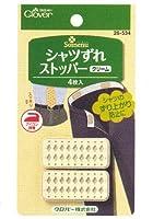 シャツずれストッパー グレー 26-535 【個】