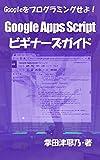 Google Apps Scriptビギナーズガイド: Googleをプログラミングせよ! PRIMERシリーズ (libroブックス)