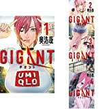 GIGANT 1-4巻 新品セット (クーポン「BOOKSET」入力で+3%ポイント)