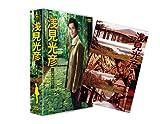 浅見光彦~最終章~ DVD-BOX[DVD]