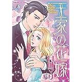 王家の花嫁 (ハーレクインコミックス)