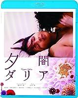 夕闇ダリア(新・死ぬまでにこれは観ろ! ) [Blu-ray]
