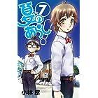 夏のあらし! 7 (ガンガンコミックス)