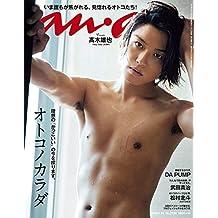 anan(アンアン) 2019年 2月20日号 No.2139 [オトコノカラダ] [雑誌]