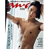anan(アンアン) 2019/02/20号 No.2139 [オトコノカラダ/髙木雄也]