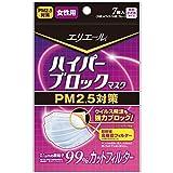 (PM2.5対応)エリエール ハイパーブロックマスク PM2.5対策 やや小さめサイズ 女性用 7枚入
