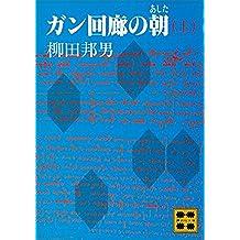 ガン回廊の朝(あした)(上) (講談社文庫)