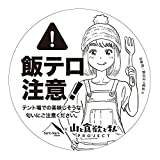 山と食欲と私 × tent-Mark DESIGNS テンマクデザイン コラボ ステッカー 【飯テロ注意!】
