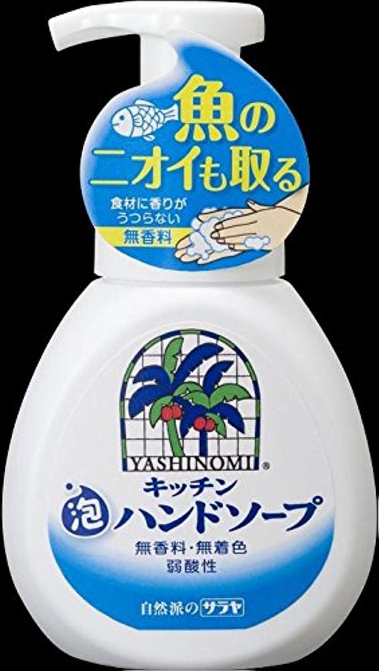 暗殺おいしい極小サラヤ ヤシノミ洗剤 キッチン泡ハンドソープ 250ml 無香料、無着色、弱酸性×30点セット (4973512320316)