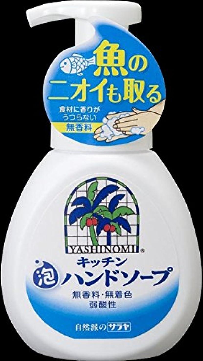 印象的地上で七時半サラヤ ヤシノミ洗剤 キッチン泡ハンドソープ 250ml 無香料、無着色、弱酸性×30点セット (4973512320316)