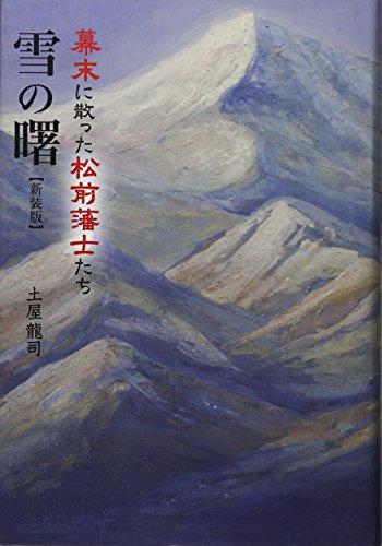 雪の曙―幕末に散った松前藩士たち (柏艪舎エルクシリーズ)の詳細を見る
