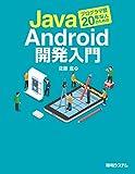 Javaプログラマ歴20年な人のためのAndroid開発入門