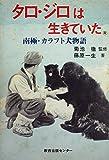 タロ・ジロは生きていた―南極越冬隊とカラフト犬の物語 (1983年)