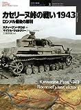 カセリーヌ峠の戦い1943―ロンメル最後の勝利 (オスプレイ・ミリタリー・シリーズ 世界の戦場イラストレイテッド)