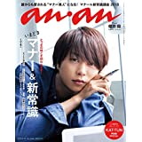 anan (アンアン) 2018 04 18 No.2098 [いまどきマナー&新常識 櫻井 翔]