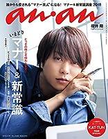 anan (アンアン) 2018/04/18 No.2098 [いまどきマナー&新常識/櫻井 翔]