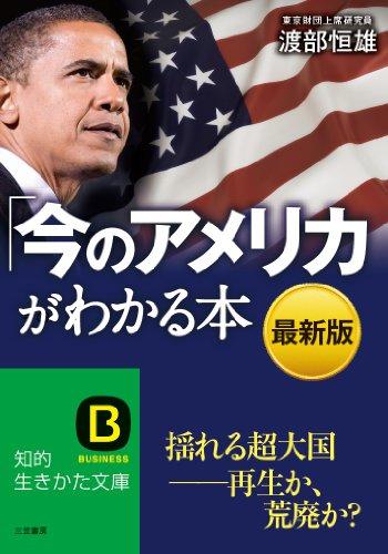 最新版「今のアメリカ」がわかる本: 揺れる超大国——再生か、荒廃か? (知的生きかた文庫)