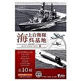 1/1250スケール 現用艦船キットコレクション6 海上自衛隊 呉基地 [全10種セット(フルコンプ)]
