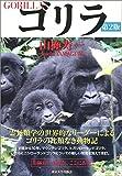 東京大学出版会 山極 寿一 ゴリラ 第2版の画像