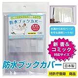 お風呂で読書! 新書 & コミック用 防水ブックカバー 透明 日本製
