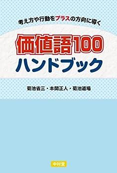 [菊池,省三, 本間,正人, 菊池道場]の価値語100 ハンドブック