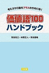 価値語100 ハンドブック