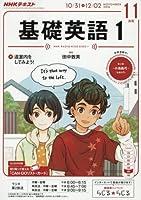 NHKラジオ 基礎英語1 2016年11月号 [雑誌] (NHKテキスト)