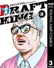ドラフトキング 3 (ヤングジャンプコミックスDIGITAL)