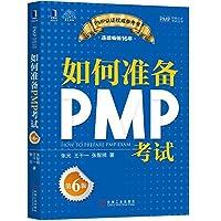 如何准备PMP考试(第6版)