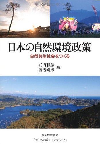 日本の自然環境政策: 自然共生社会をつくるの詳細を見る