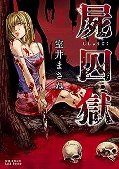 [室井まさね]の屍囚獄(ししゅうごく) 3 (バンブーコミックス WINセレクション)