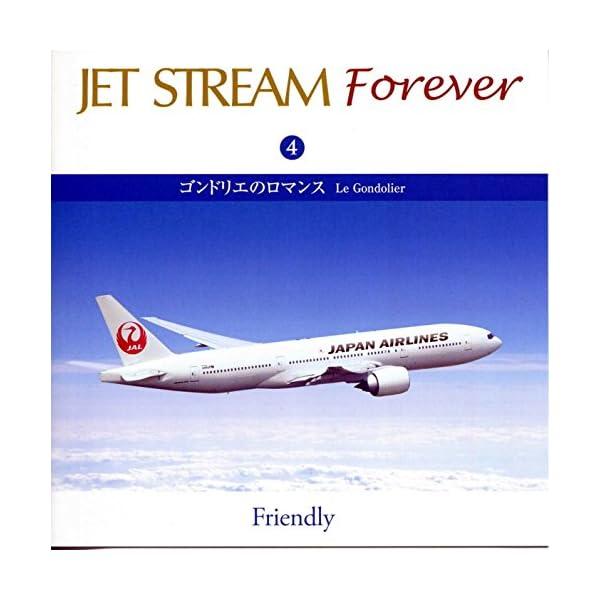 ジェットストリーム 城達也 CD10枚組 CR...の紹介画像4