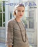 ヨーロッパの手あみ 2018/春夏 (Let's knit series)