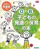 0歳~6歳子どもの発達と保育の本 (Gakken保育Books)
