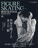 FIGURE SKATING BEST SCENE (フィギュアスケートベストシーン) 2 (エイムック 3385)
