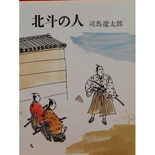 北斗の人 (角川文庫 緑 290-3)の詳細を見る