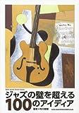 ジャズの壁を超える100のアイディア (jazz guitar book Presents)