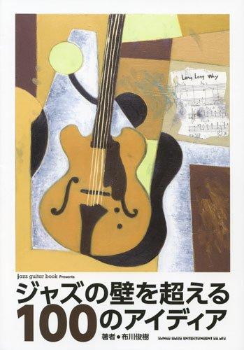 ジャズの壁を超える100のアイディア (jazz guitar book Presents)の詳細を見る