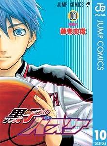 黒子のバスケ モノクロ版 10 (ジャンプコミックスDIGITAL)