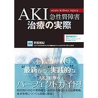 AKI(急性腎障害)治療の実際【電子版付き】