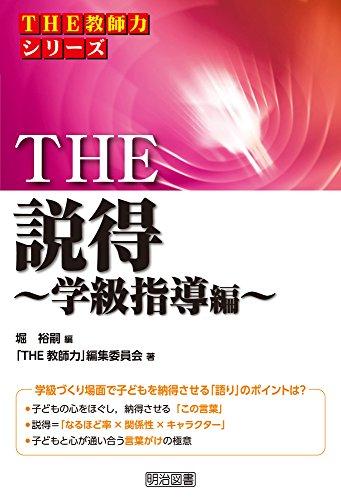 THE 説得~学級指導編~ (「THE 教師力」シリーズ)