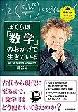 実務教育出版 柳谷晃 ぼくらは「数学」のおかげで生きている (素晴らしきサイエンス)の画像
