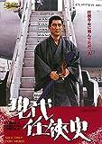現代任侠史[DVD]