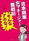 吉本興業女マネージャー奮戦記「そんなアホな! 」 (立東舎文庫) -