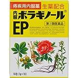 【第2類医薬品】内服ボラギノールEP 16包 ×2